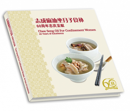 Confinement recipe ebook giveaway when is your estimated date of delivery edd forumfinder Choice Image