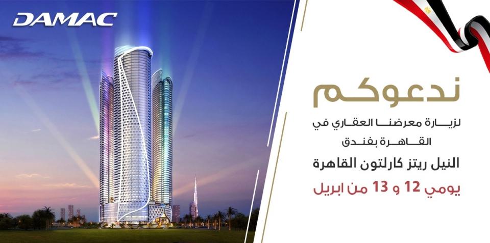 معرض داماك العقارى القاهرة 1554366887-41656392-