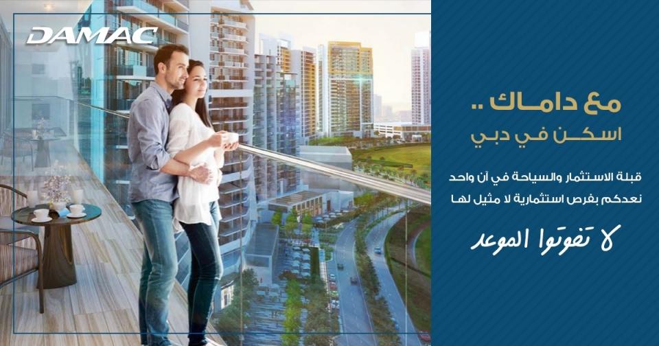 معرض داماك العقارى القاهرة 1554366890-41656404-