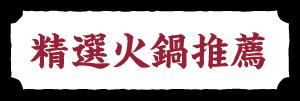 精選火鍋推薦