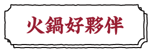 火鍋節贊助單位