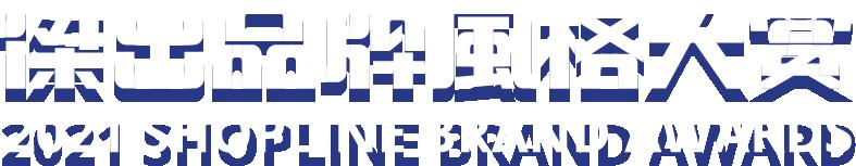 傑出品牌風格大賞 2021 SHOPLINE BRAND AWARDS