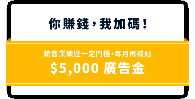 $5000廣告金