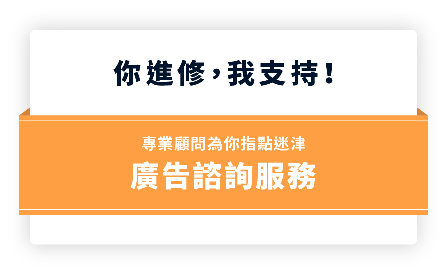 SHOPLINE 廣告限定諮詢服務