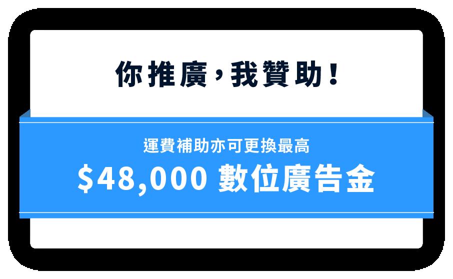 SHOPLINE 數位廣告金